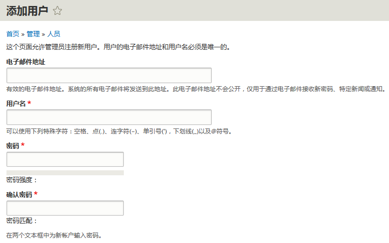 Drupal 8 添加用户