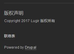 Drupal 8 版权声明区块