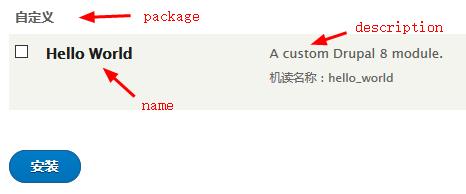 Drupal 8 模块开发 自定义模块显示在模块管理页面中