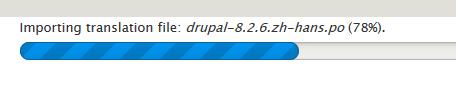 Drupal 8 导入中文语言包进度