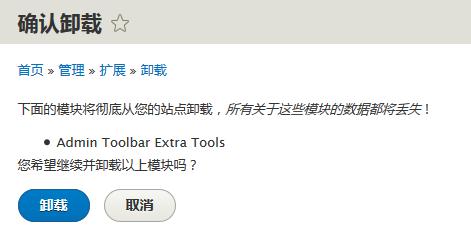 Drupal 8 模块卸载确认