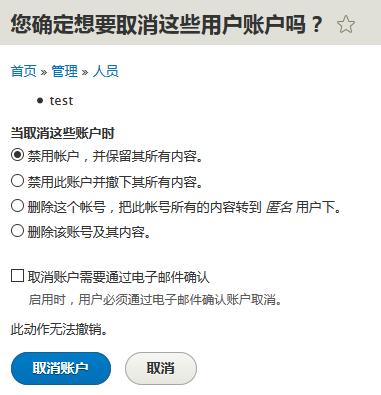 Drupal 8 删除用户二次确认