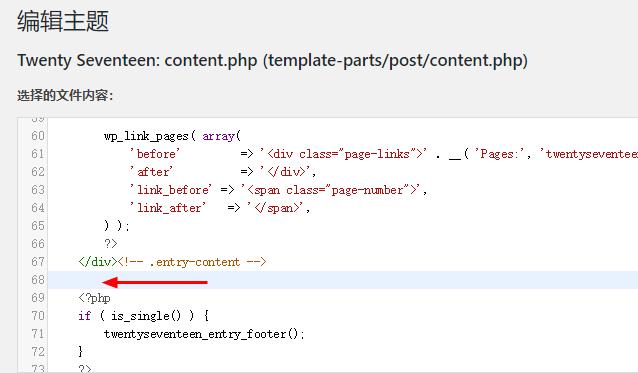 Wordpress添加打赏插件